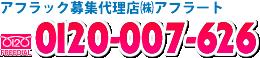 アフラック募集代理店(株)アフラート TEL:0120-007-626